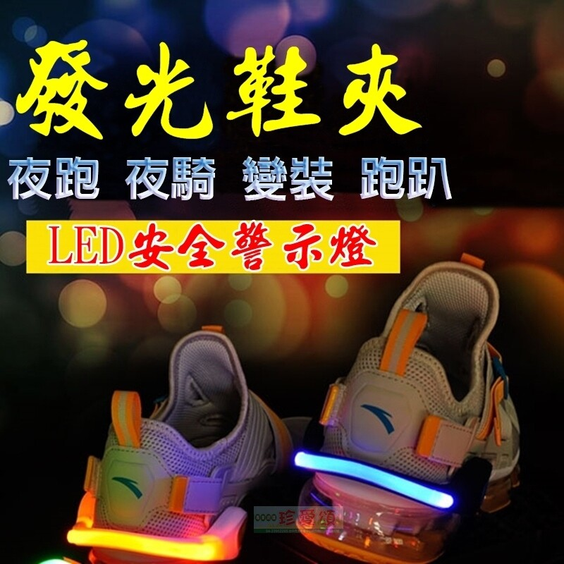 jlsled發光鞋夾(1入) 鞋帶 夜光鞋夾