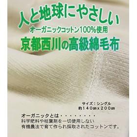 【京都西川のオーガニックコットン100%綿毛布】大自然恵みの中で育ちました綿花(有機農法)ふんだんに使って織りました 夏は、涼しく/冬は、暖かく肌ざわりがとってもやわらかく一年中使える毛布です。(ご家庭のお洗濯出来ます)