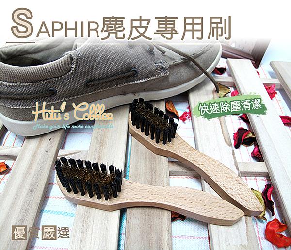 糊塗鞋匠 優質鞋材  P27 法國SAPHIR麂皮專用刷 麂皮禿毛救星 強力尼龍彈力刷頭