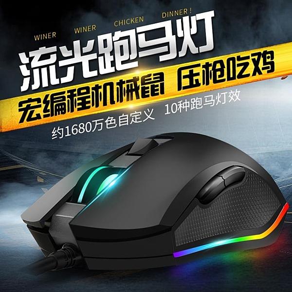 流光游戲滑鼠有線電競機械無聲靜音