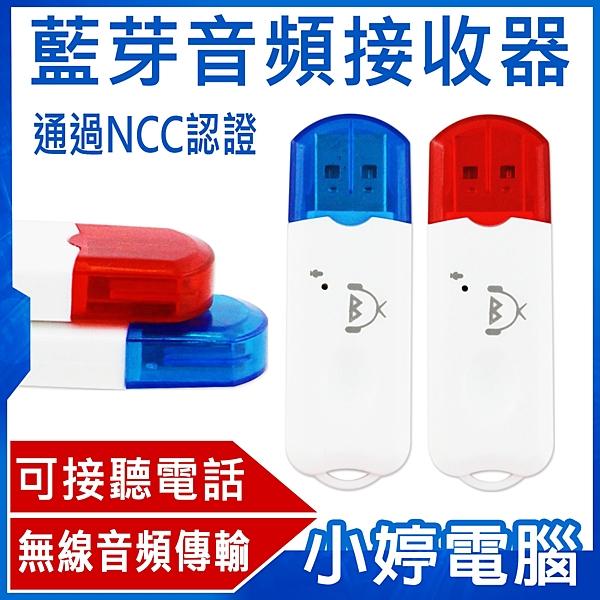 【3期零利率】福利品出清 藍牙音頻接收器/無線音頻傳輸/通過NCC認證/可接聽電話/USB藍芽棒