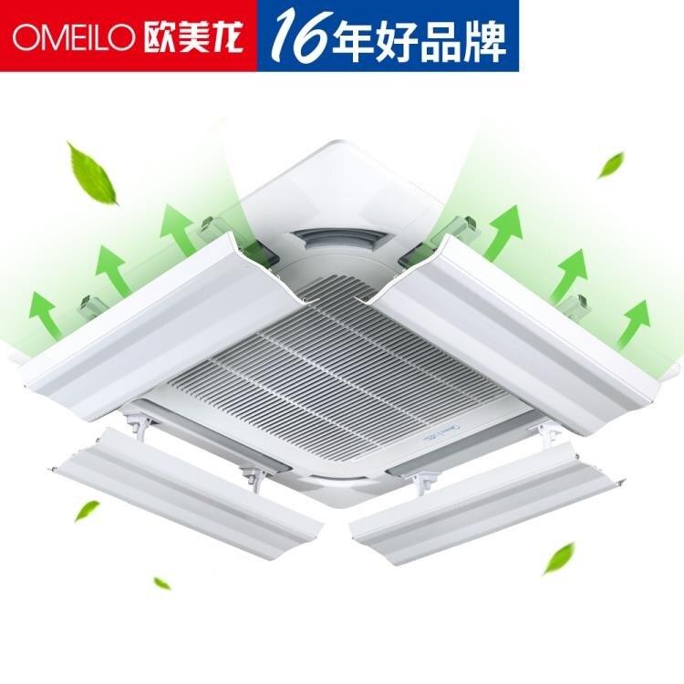 冷氣空調擋風板 中央空調擋風板吸頂機導風板天花機擋板空調導風罩防直吹擋冷風