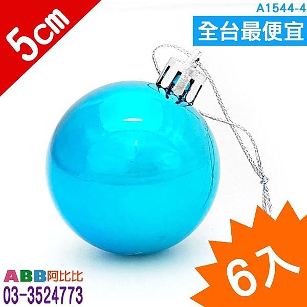 A1544-4_5cm亮面聖誕球_6入_湖藍#聖誕派對佈置氣球窗貼壁貼彩條拉旗掛飾吊飾
