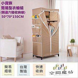 【空間魔坊】50x70x150高cm 簡易型衣櫥組 吊衣架組