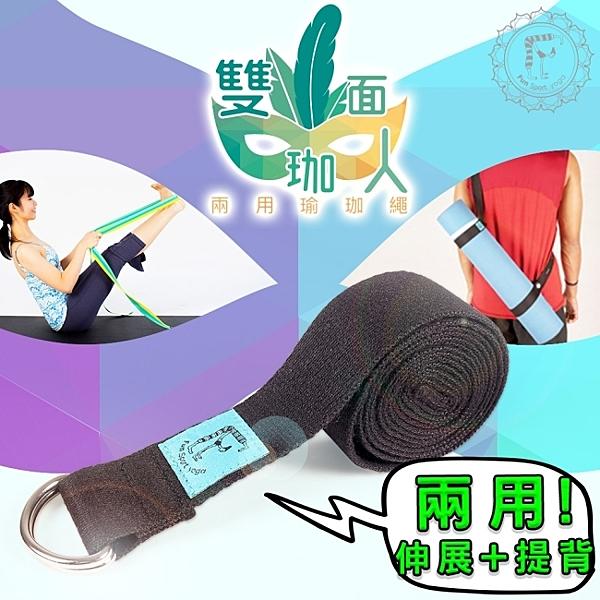 Fun Sport yoga 雙面珈人 兩用瑜珈繩 (伸展帶/瑜珈背帶/瑜伽拉帶)