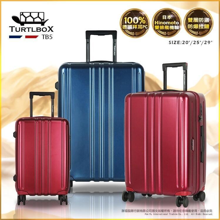 特托堡斯turtlbox 行李箱 20吋登機箱 珠光霧面 旅行箱 加大版型設計 tb5 送原廠託運套