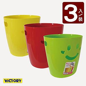 【VICTORY】微笑收納垃圾桶(3入) #1034001
