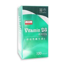 【菁禾GENHAO】維生素D3 800IU錠6盒(100粒/盒)-型錄