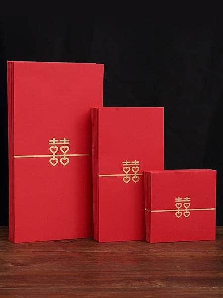 結婚紅包婚禮婚慶用品創意個性喜字迷你小號紅包袋利是封