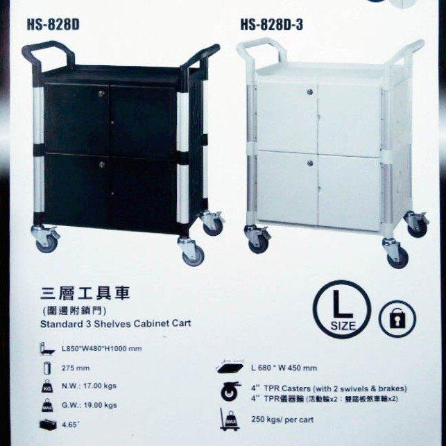 【工作幫手】華塑 HS-828D RA-828D 三層圍邊附門工作車(黑色) 手推車 工作推車 工具車 置物架 物流工廠