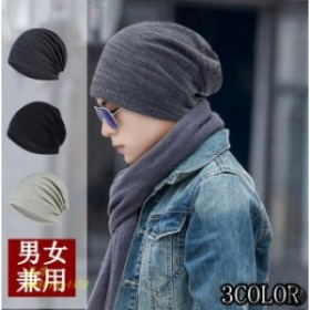 蒸れにくい 通気性抜群 蒸れない メンズ 男女兼用 ニット帽 ディース キャップ 172548サマーニット帽子 シンプル