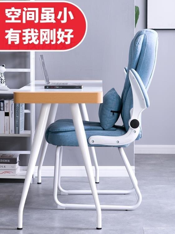 電腦椅家用辦公椅會議椅弓形職員學習麻將座椅宿舍簡約靠背椅子 MKS