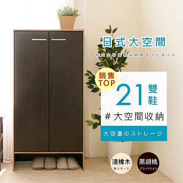 《HOPMA》日式雙門六層鞋櫃/收納櫃C-H2120