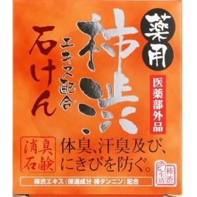 マックス 薬用柿渋・石けん 100g (医薬部外品)