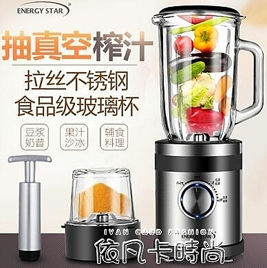 順然真空榨汁機家用多功能水果小型料理機輔食果汁機豆漿炸汁機MBSQM 依凡卡時尚