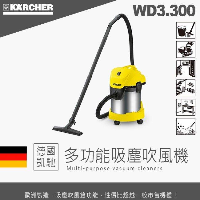 原廠保固【德國凱馳Karcher】WD3.300 多功能吸塵吹風機 (乾濕兩用/不鏽鋼集塵桶/汽車機車/地板/打掃)