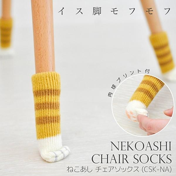 【現貨/預購】 日式貓掌椅腳套 桌腳套 防滑 靜音 加厚 耐磨  貓奴 【H00039】