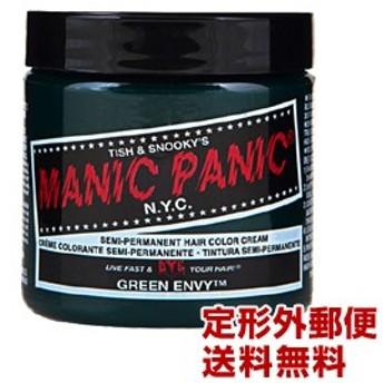 ≪定形外送料無料≫マニックパニック ≪グリーンエンヴィ (グリーンエンビ)≫ MC11014 118ml /緑系/グリーン系/マニパニ