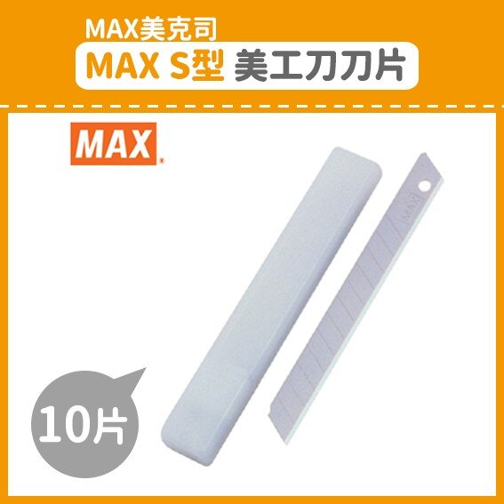 【OL辦公用品】(10管) MAX 美克司 MAX S型 美工刀刀片 10片/管