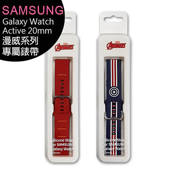 SAMSUNG Galaxy Watch Active MARVEL 漫威系列替換錶帶◆買一送一(買美國隊長送鋼鐵人)