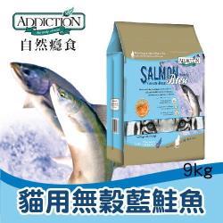 ◎太平洋珍貴深海藍鮭魚,富含Ω3呵護毛髮皮膚健康。|◎豐富維生素與礦物質均衡營養、新鮮蔬果及天然抗氧化物、優質蛋白更易吸收。|◎添加益生菌照顧消化及免疫系統,不含賀爾蒙、基改成分、組合肉、穀物及人工添