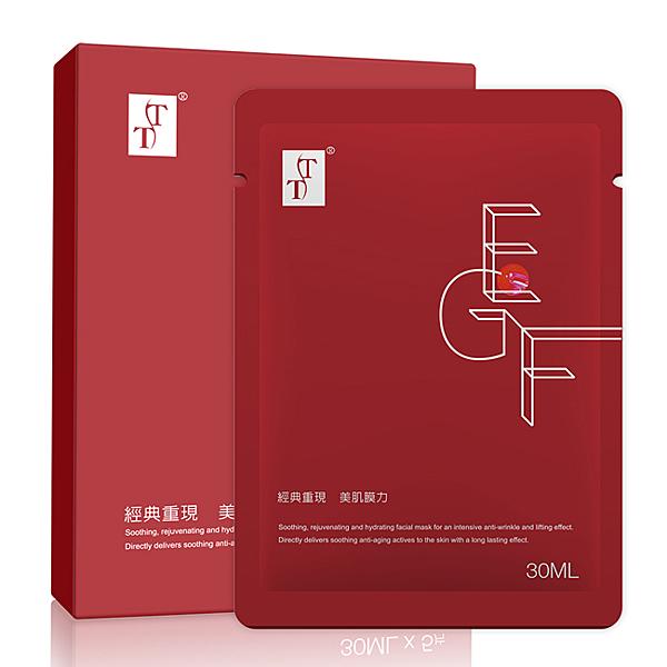 經典系列-EGF賦活修護面膜30ml (5片入/盒裝)