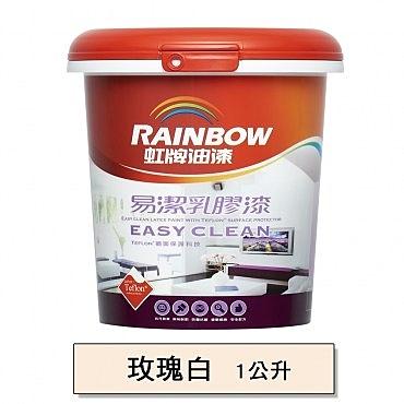 虹牌油漆 彩虹屋 易潔乳膠漆 玫瑰白 1L