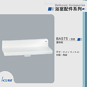 和成 HCG 陶瓷置物板 BA575