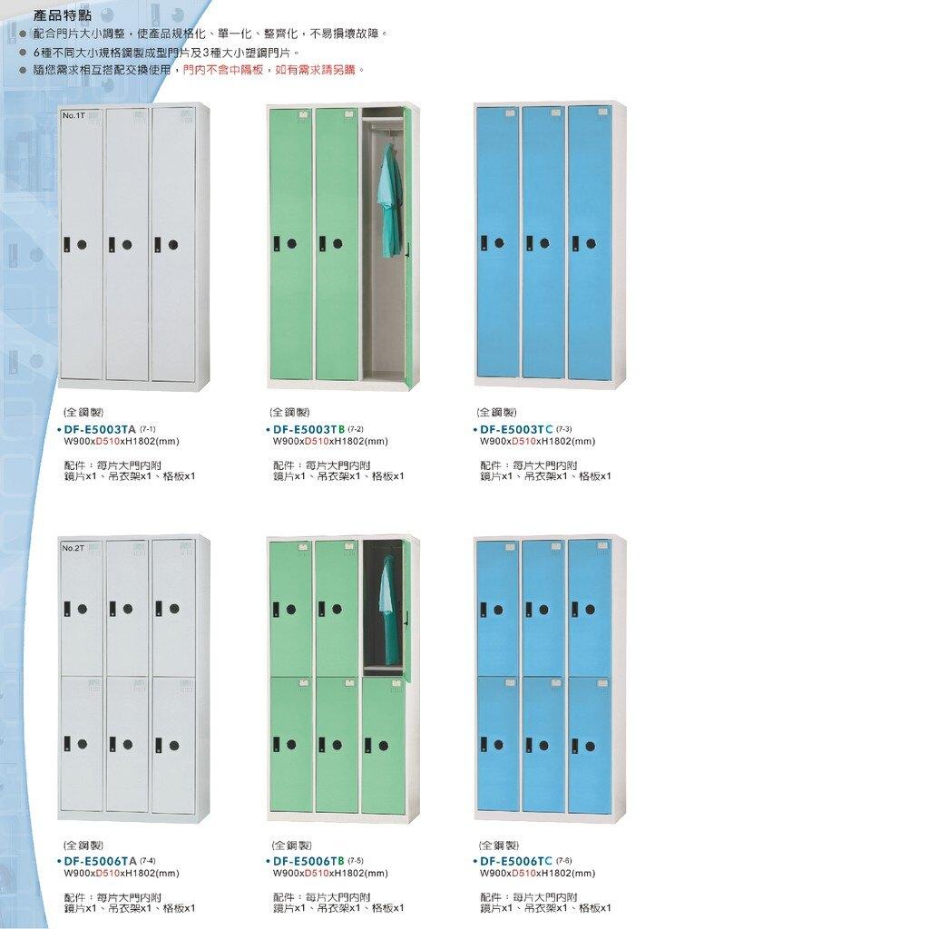 『高CP值熱銷櫃』【大富】DF-E4018-OP多用途置物櫃 衣櫃 員工櫃 置物櫃 收納置物櫃 游泳池 更衣室 行李