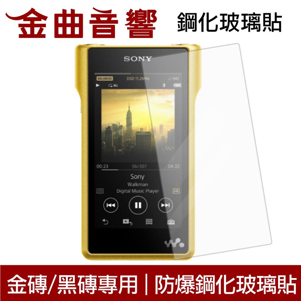 保護貼 玻璃貼 WM1A 金磚 WM1Z 黑磚 MP3 播放器 NW-WM1A 貼膜 私訊預約 | 金曲音響