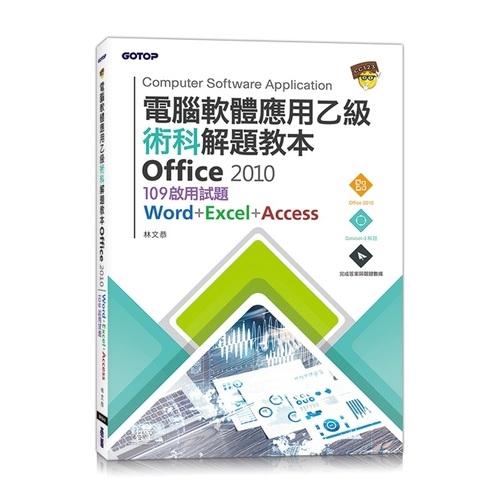 電腦軟體應用乙級術科解題教本 Office 2010(109年啟用試題)