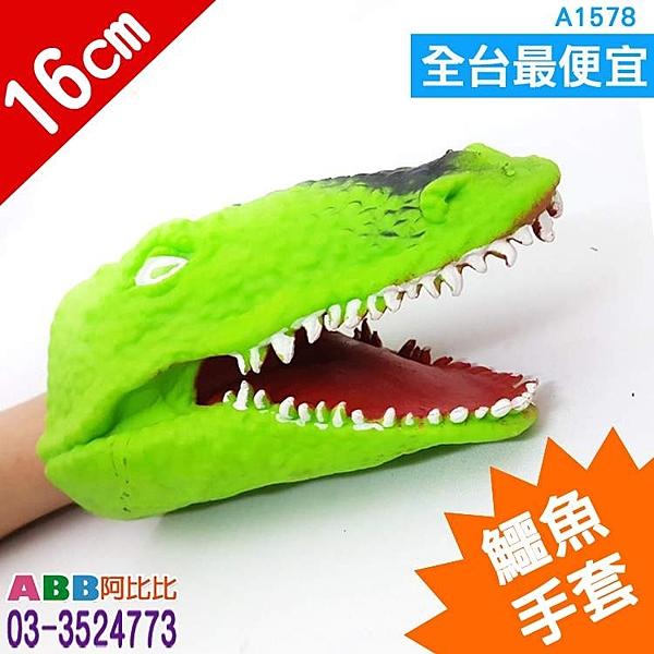 A1578_鱷魚手套_16cm#DIY教具美勞勞作拼圖積木黏土樂器手偶字卡大撲克牌