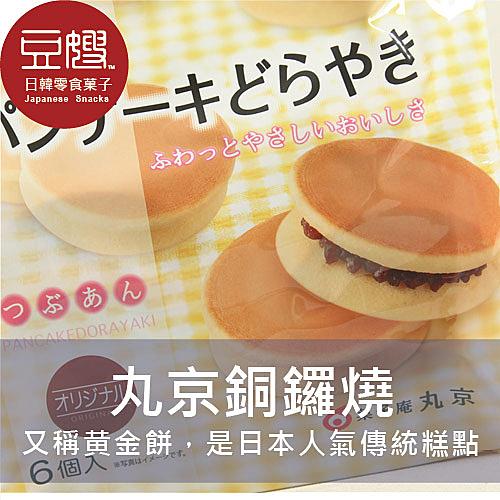 【豆嫂】日本零食 丸京銅鑼燒(原味紅豆/紅豆巧克力/抹茶風味)