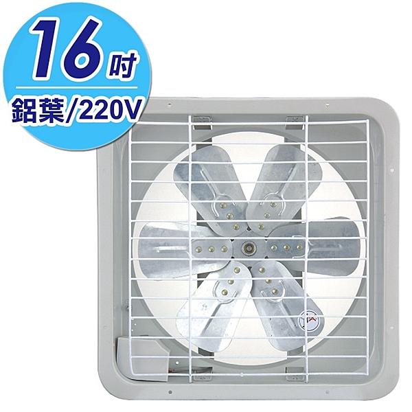 永用16吋鋁葉吸排兩用通風扇(電壓220V) FC-316A-2