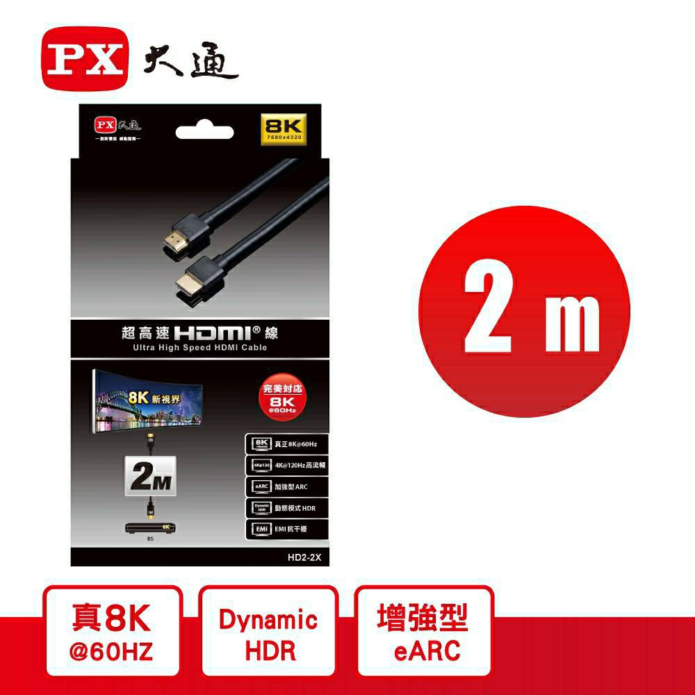 【PX 大通】真8K 2米 HD2-2X 超高解析 完美呈現超高畫質