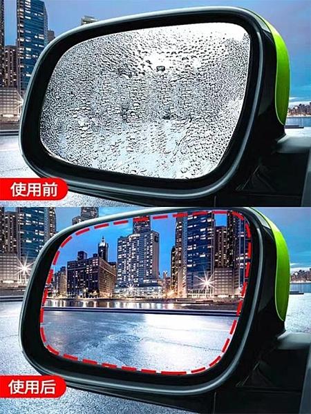 高清倒車反光鏡納米防水貼膜全屏