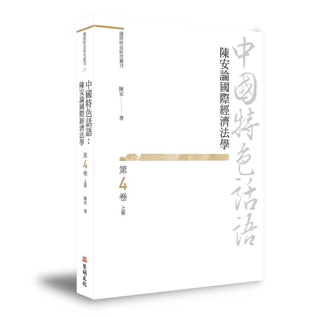 《中國特色話語:陳安論國際經濟法學 第四卷 上冊》/陳安