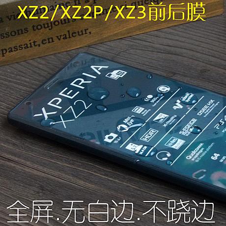 索尼xperia XZ2 Premium全屏膜
