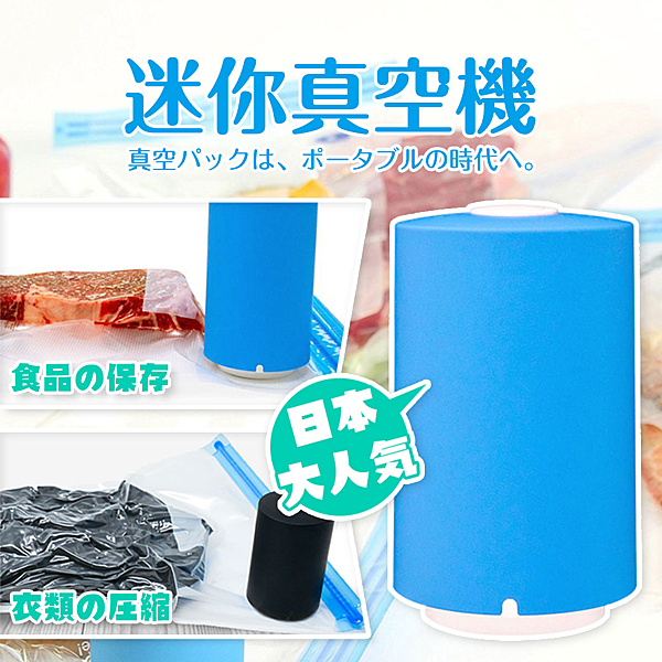 日本熱銷 迷你真空機 一鍵式 小型 真空保存 食物保鮮 省空間 收納 衣物收納 壓縮 贈真空袋