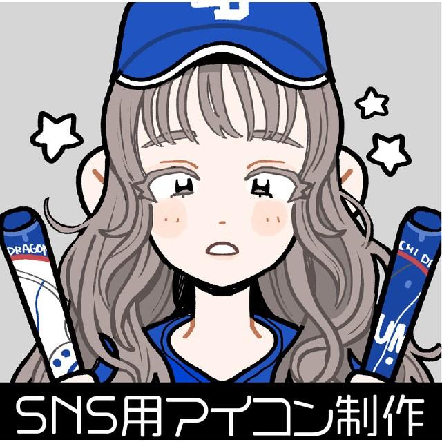 【SNS用オリジナルアイコン】イラストオーダー