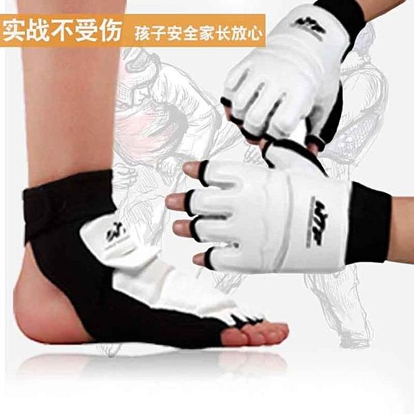 跆拳道手套腳套兒童成人護具護腕護手護腳背