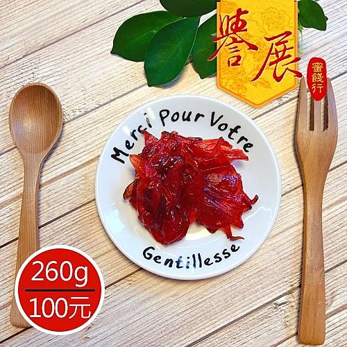 【譽展蜜餞】古早味洛神花 260g/100元