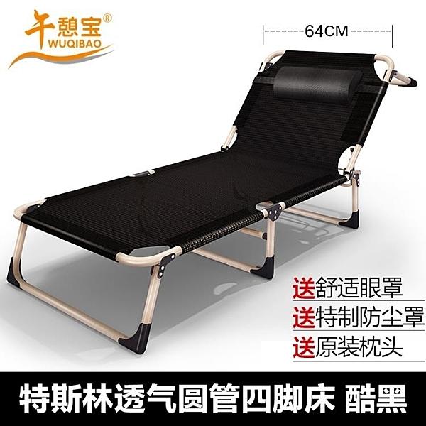 NMS 透氣摺疊床單人床辦公室躺椅午休床午睡椅簡易陪護床沙灘床 生活樂事館