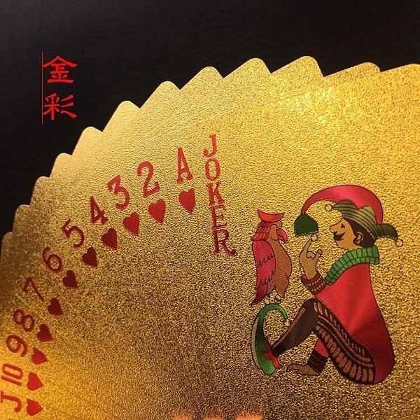 黃金色金箔撲克牌 土豪金 防水/環保塑料