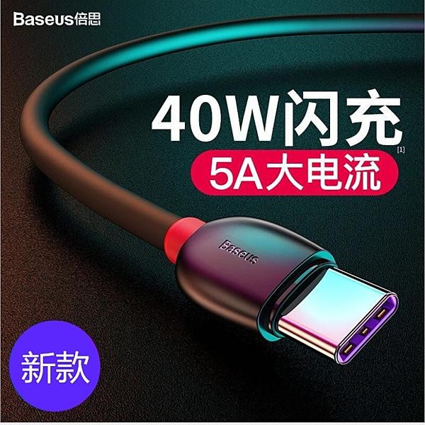 King*Shop-----倍思 安卓手機USB線type-c數據線電源線華為快充5A紫環充電線加長