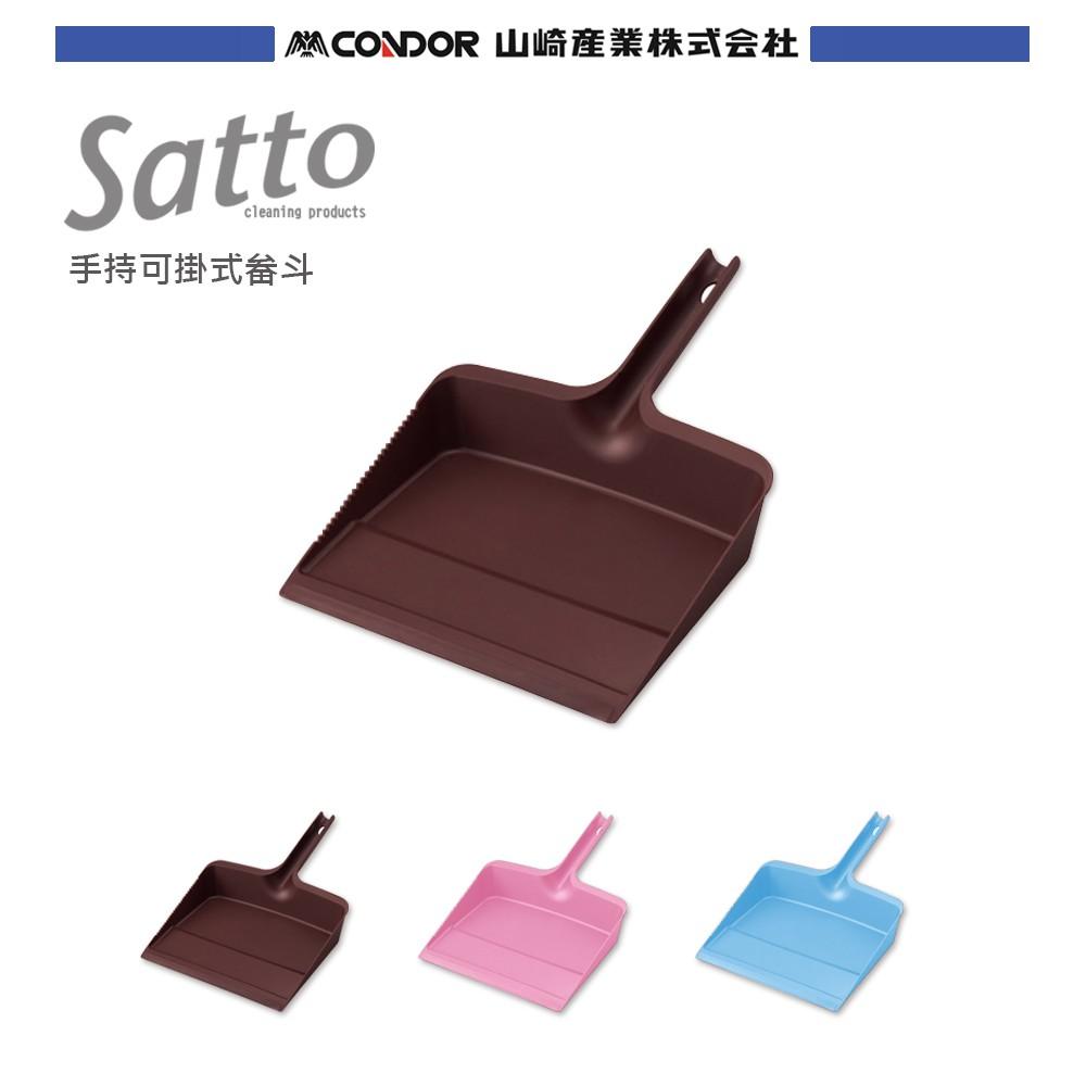 日本山崎satto 手持可掛式畚斗 3色可選
