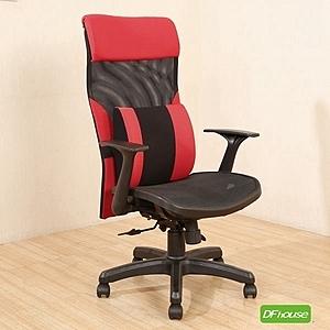 《DFhouse》麥古德-全網腰枕辦公椅-黑色 紅色