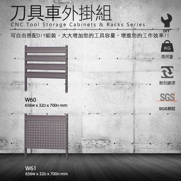 固定式刀具庫--單面 TW-1F 刀具座56格(可加購至80格) 可耐重500kg (五金 工業 機械 建築 水電材料 )
