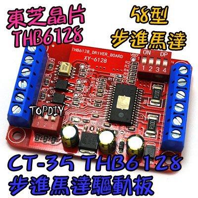 【阿財電料】CT-35 THB6128 步進馬達 驅動板 調速 正反轉 驅動器 模組 電機 機電馬達 58型 控制板