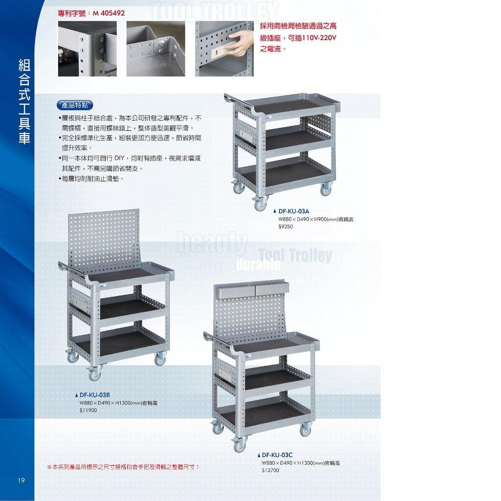 『耐用抗磨』【台灣製造MIT】大富 DF-KU-06C 組合式標準型工具車 活動工具車 工作臺車 多功能工具車 工具櫃